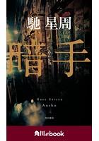 暗手 (角川ebook)