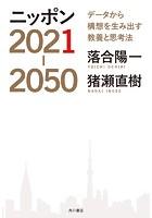 ニッポン 2021-2050 データから構想を生み出す教養と思考法
