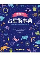 究極の占星術事典 THE ASTROLOGY OF YOU AND ME