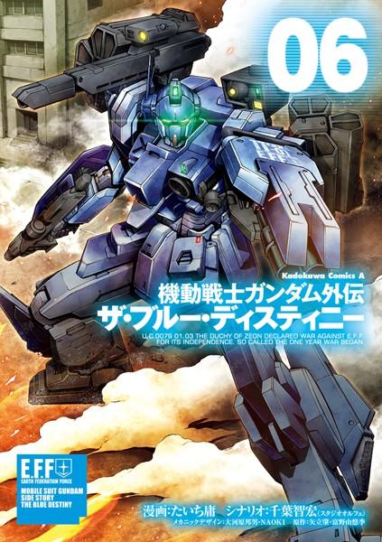 機動戦士ガンダム外伝 ザ・ブルー・ディスティニー (6)