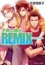 子供の領分REMIX-be under-