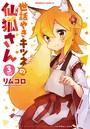 世話やきキツネの仙狐さん (3)