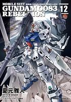 機動戦士ガンダム0083 REBELLION