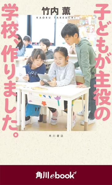 子どもが主役の学校、作りました。 (角川ebook nf)