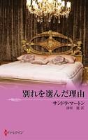 バロン家の恋物語