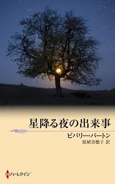 星降る夜の出来事 狼たちの休息 XVI