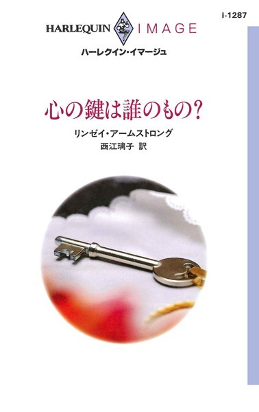 心の鍵は誰のもの?
