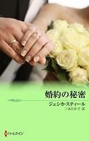 婚約の秘密