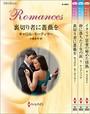 ハーレクイン・ロマンスセット 7