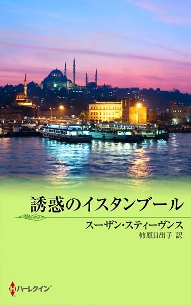 誘惑のイスタンブール