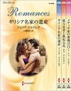 ハーレクイン・ロマンスセット 8
