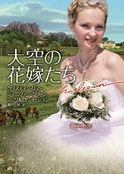 大空の花嫁たち