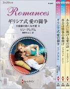 ハーレクイン・ロマンスセット 18