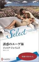 誘惑のエーゲ海【ハーレクイン・セレクト版】
