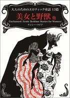 大人のためのエロティック童話13篇 美女と野獣 他