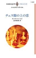 チェス盤の上の恋