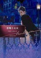 悪魔と乙女【ハーレクイン文庫版】