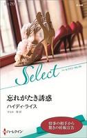 忘れがたき誘惑【ハーレクイン・セレクト版】