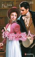 侯爵の愛人【ハーレクイン・ヒストリカル・スペシャル版】