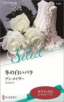 冬の白いバラ