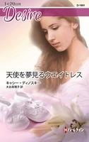 天使を夢見るウエイトレス