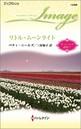 リトル・ムーンライト ベティ・ニールズ選集 7