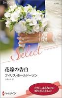 花嫁の告白