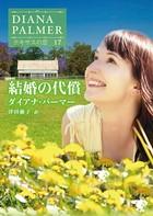 テキサスの恋【ハーレクインSP文庫版】
