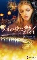 リオの夜は熱く【ハーレクイン・プレゼンツ作家シリーズ別冊版】