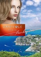 シチリアで愛して【ハーレクイン文庫版】