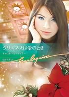 クリスマスは愛のとき【ハーレクイン文庫版】