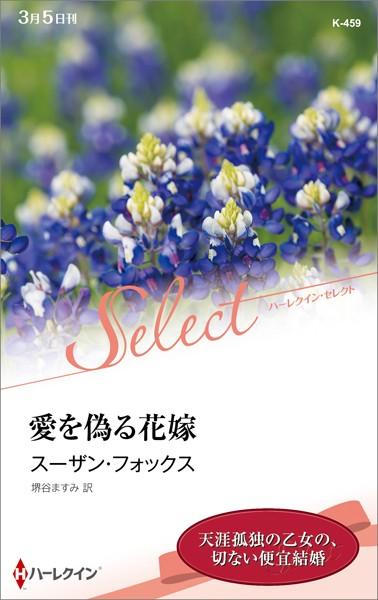 愛を偽る花嫁【ハーレクイン・セレクト版】