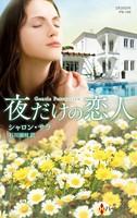 夜だけの恋人【ハーレクイン・プレゼンツ作家シリーズ別冊版】