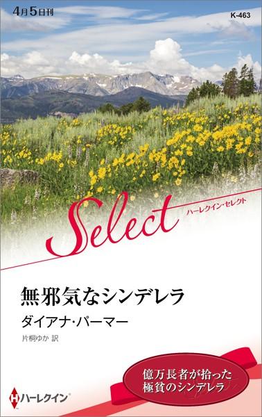 無邪気なシンデレラ【ハーレクイン・セレクト版】