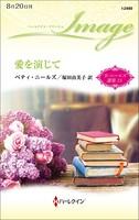 愛を演じて ベティ・ニールズ選集 15