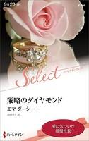 策略のダイヤモンド【ハーレクイン・セレクト版】