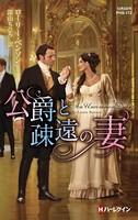 公爵と疎遠の妻
