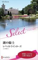 湖の騎士【ハーレクイン・セレクト版】