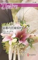 秘書の花嫁契約