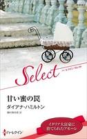 甘い蜜の罠【ハーレクイン・セレクト版】