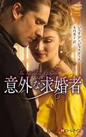 意外な求婚者【ハーレクイン・ヒストリカル・スペシャル版】