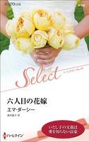 六人目の花嫁【ハーレクイン・セレクト版】