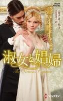 淑女と娼婦【ハーレクイン・ヒストリカル・スペシャル版】