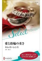 愛と指輪の重さ【ハーレクイン・セレクト版】