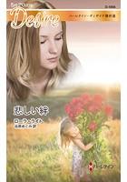 悲しい絆 ハーレクイン・ディザイア傑作選【ハーレクイン・ディザイア傑作選】