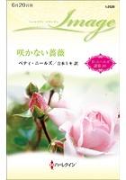 咲かない薔薇 ベティ・ニールズ選集 20【ハーレクイン・イマージュ版】