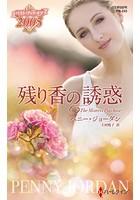 残り香の誘惑【ハーレクイン・プレゼンツ作家シリーズ別冊版】