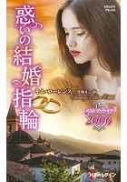 惑いの結婚指輪【ハーレクイン・プレゼンツ作家シリーズ別冊版】