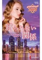 縛られない関係【ハーレクイン・プレゼンツ作家シリーズ別冊版】