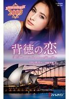 背徳の恋【ハーレクイン・プレゼンツ作家シリーズ別冊版】